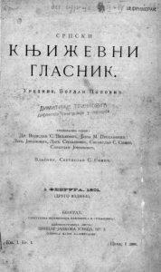 Srpski književni glasnik